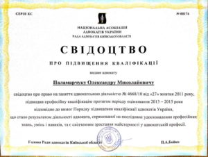 Read more about the article Адвокат отримав свідоцтво про підвищення кваліфікації