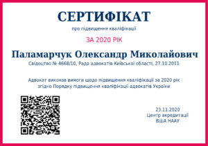 Read more about the article Адвокат виконав вимоги щодо підвищення кваліфікації за 2020 рік